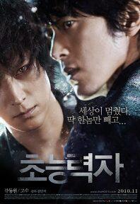 2010년 11월 둘째주 개봉영화