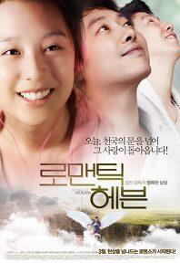 로맨틱 헤븐 포스터