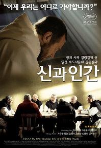신과 인간 포스터