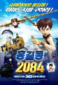 홍길동 2084 포스터