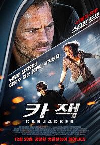 카 잭 포스터