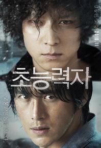 韩国电影2010 超能力者(姜棟元 高修 )(剧情介绍)