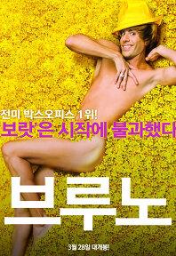 브루노 포스터