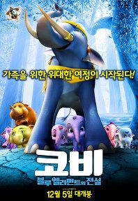 코비: 블루 엘리펀트의 전설 포스터