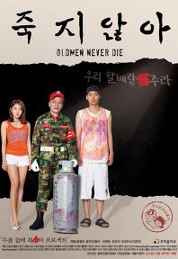죽지않아 포스터