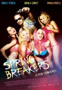 스프링 브레이커스 포스터