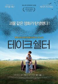 2013년 4월 셋째주 개봉영화