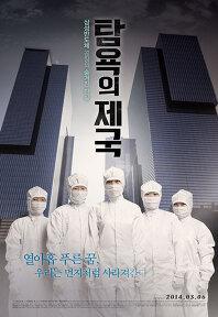 탐욕의 제국 포스터