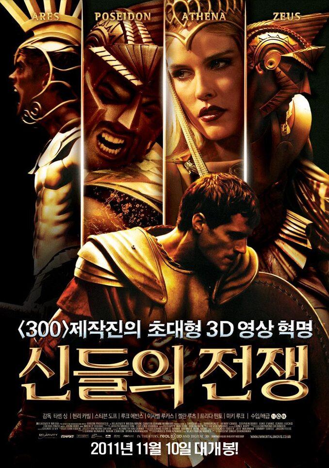 2011년 11월 둘째주 개봉영화
