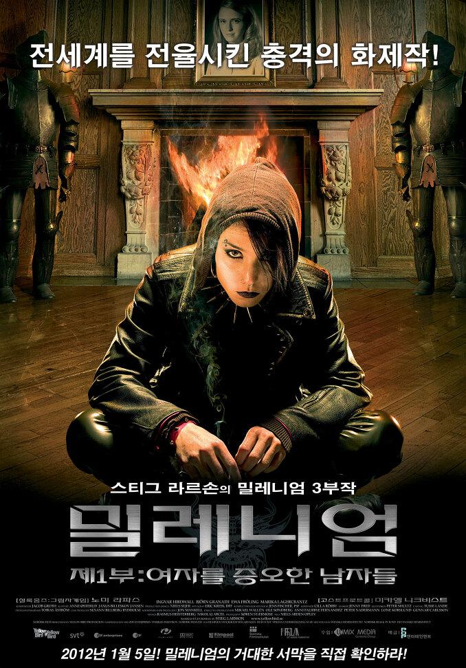 2012년 1월 첫째주 개봉영화