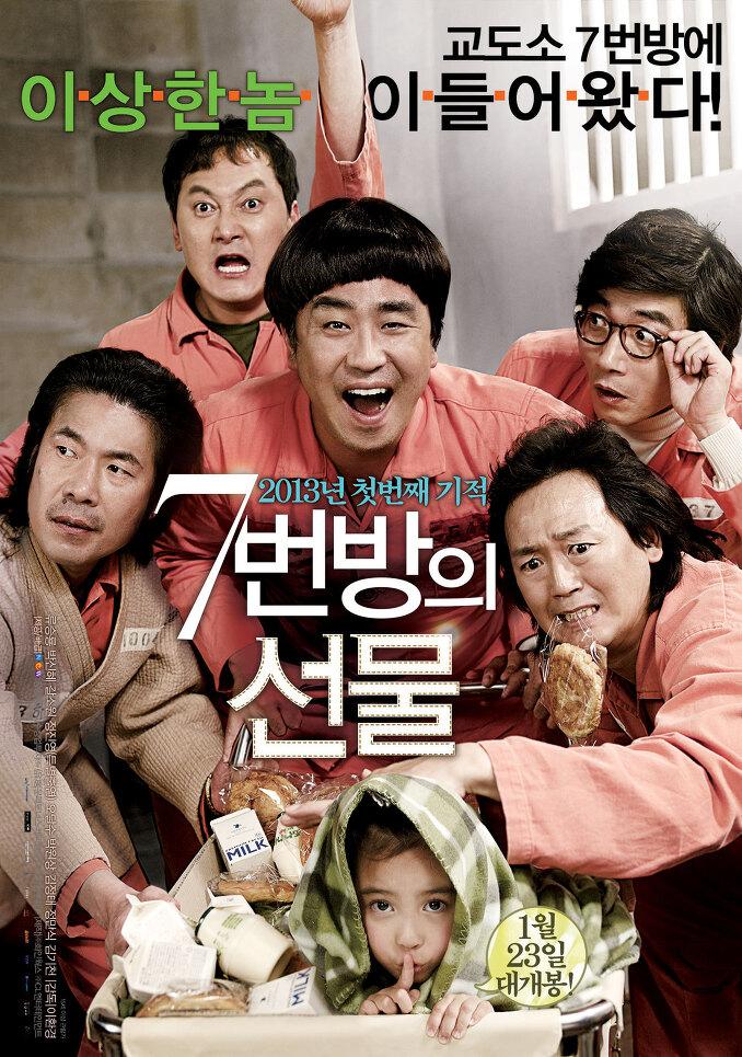 2013년 1월 넷째주 개봉영화