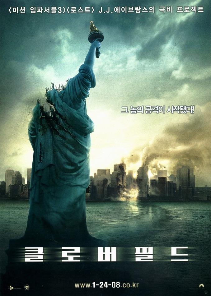 2008년 1월 넷째주 개봉영화