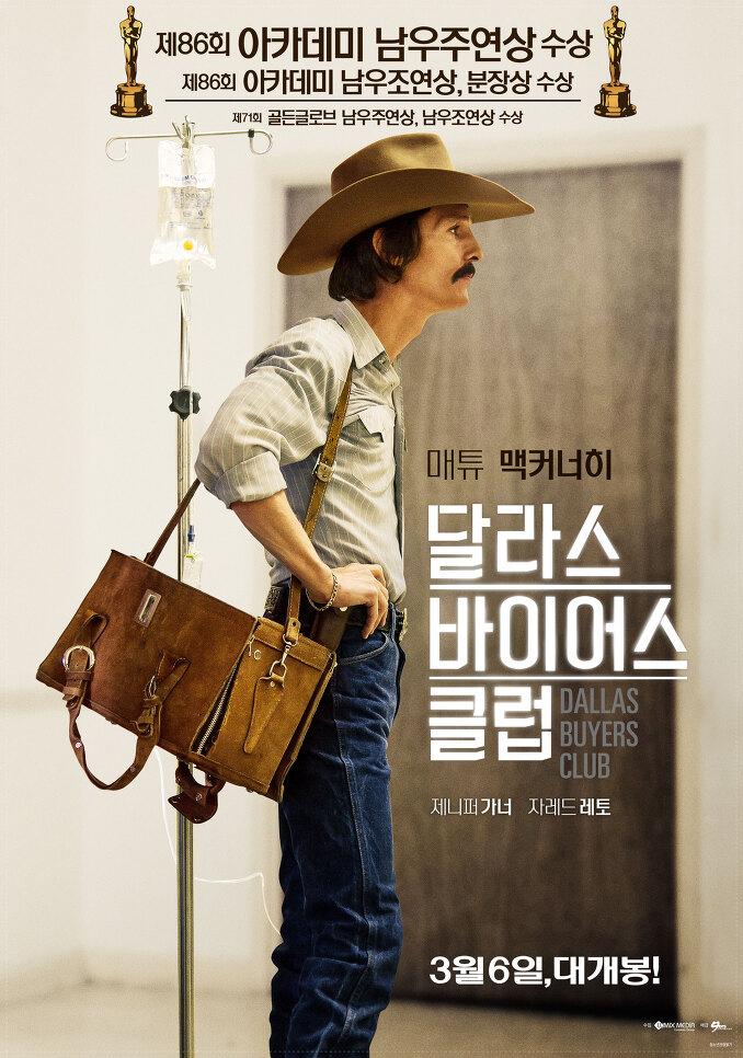 2014년 3월 첫째주 개봉영화