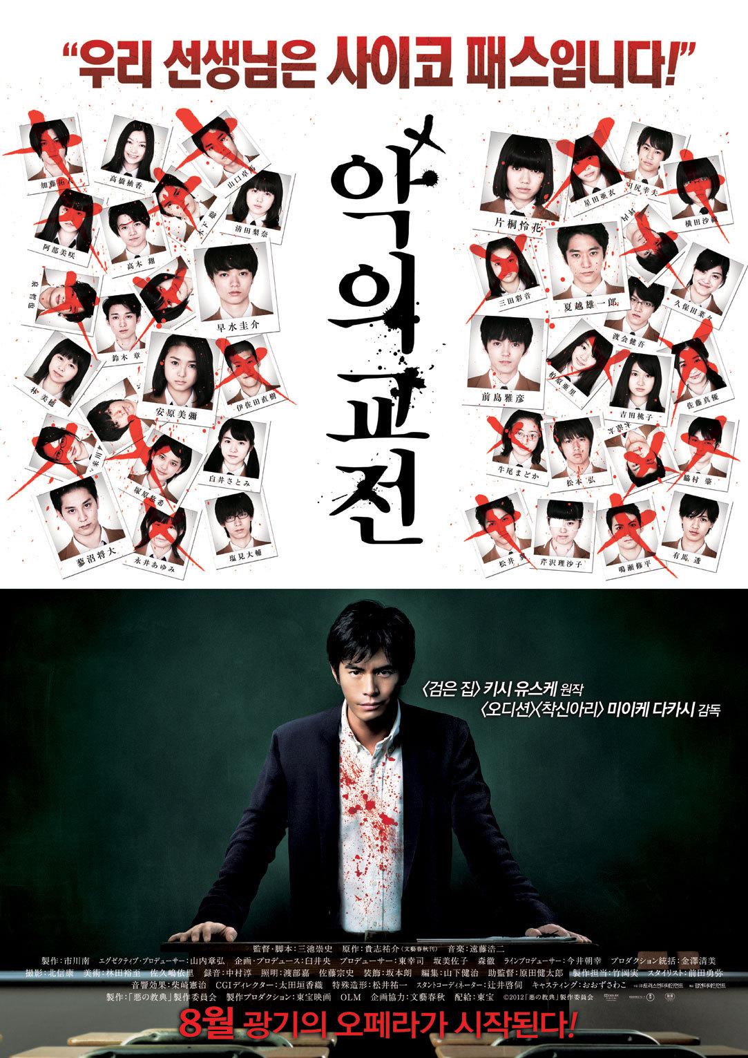 악의교전 (2012)